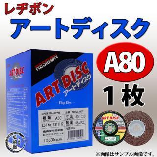 レヂボン アートディスクAD(ARTDISK-AD)A80 1枚【バラ売り】 AD100-80T