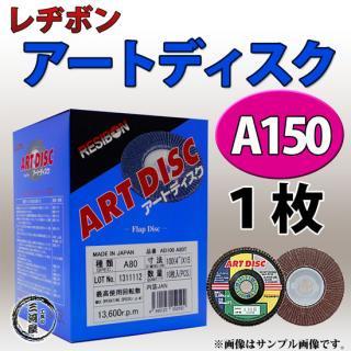 レヂボン アートディスクAD(ARTDISK-AD)A150 1枚【バラ売り】AD100-A150T