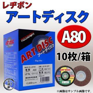 レヂボン アートディスクAD(ARTDISK-AD)A80 10枚/箱 AD100-80T
