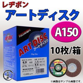 レヂボン アートディスクAD(ARTDISK-AD)A150 10枚/箱 AD100-A150T