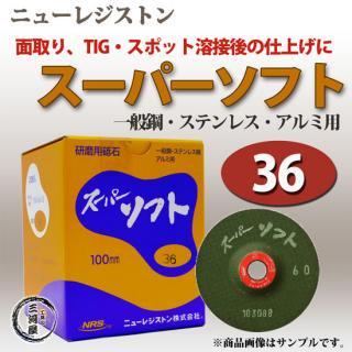 ニューレジストン スーパーソフト♯36 25枚/箱(一般鋼・ステンレス・アルミ用) トラスコ【431-8846】
