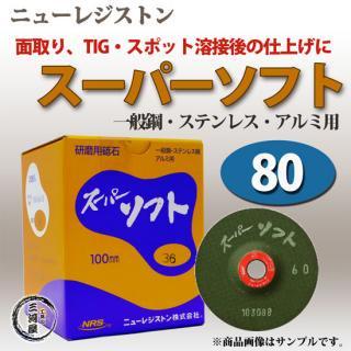 ニューレジストン スーパーソフト♯80 25枚/箱(一般鋼・ステンレス・アルミ用)トラスコ【359-9094】