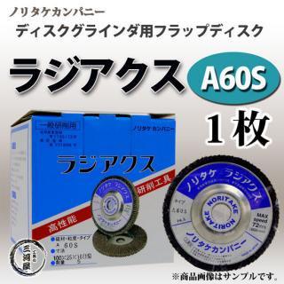 ノリタケカンパニー ディスクグラインダ用フラップディスク ラジアクス(ラジアックス)A60S 一般研削用【バラ売り】1枚