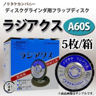 ノリタケカンパニー ディスクグラインダ用フラップディスク ラジアクス(ラジアックス)A60S 一般研削用5枚/小箱