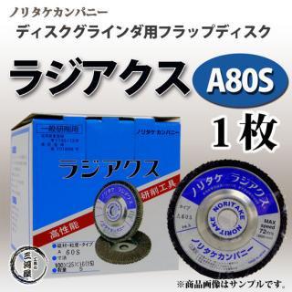 ノリタケカンパニー ディスクグラインダ用フラップディスク ラジアクス(ラジアックス)A80S 一般研削用【バラ売り】1枚