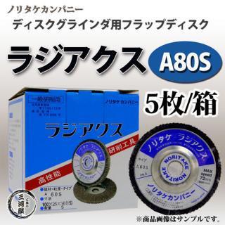 ノリタケカンパニー ディスクグラインダ用フラップディスク ラジアクス(ラジアックス)A80S 一般研削用5枚/小箱