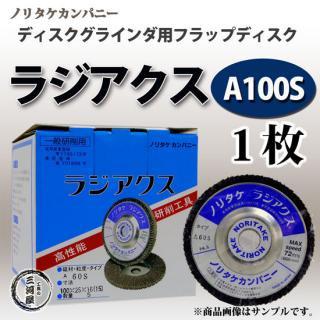 ノリタケカンパニー ディスクグラインダ用フラップディスク ラジアクス(ラジアックス)A100S 一般研削用【バラ売り】1枚