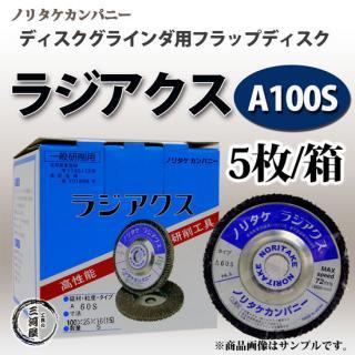 ノリタケカンパニー ディスクグラインダ用フラップディスク ラジアクス(ラジアックス)A100S 一般研削用5枚/小箱