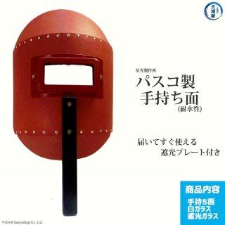 星光製作所 パスコ製手持ち面丸面H型(ハンドシールド)遮光プレート付