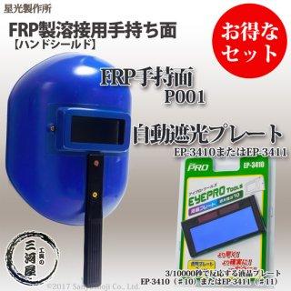 星光製作所 FRP製手持ち面【ハンドシールド】液晶プレート付(EP-3410またはEP-3411)