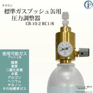 株式会社ユタカ (Crown) 標準ガスプッシュ缶用 圧力調整器 CR-10-2 RC1/8