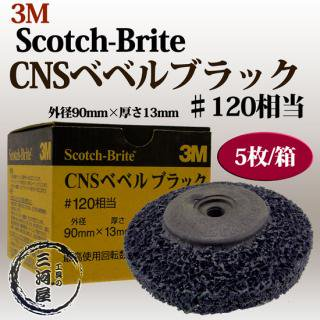 3M Scotch-Brite CNSベベルブラック ♯120相当 外径90mm×厚さ13mm 5枚/箱