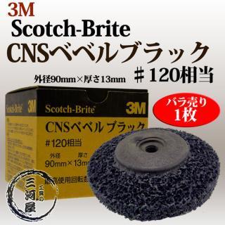 3M Scotch-Brite CNSベベルブラック ♯120相当 外径90mm×厚さ13mm 1枚バラ売り
