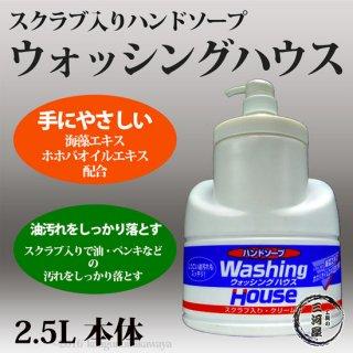 【販売終了】熊野油脂 業務用ハンドソープ ウォッシングハウス(Washing House) 2.5kgポンプ付ボトル WH-1