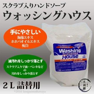 【販売終了】熊野油脂 業務用ハンドソープ ウォッシングハウス(Washing House) 詰替用(2L) WH-2