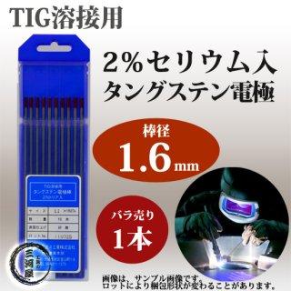 高圧ガス工業 TIG溶接用タングステン電極棒(2%セリウム入) 1.6×150mm 【1本バラ売り】