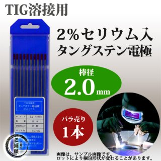 高圧ガス工業 TIG溶接用タングステン電極棒(2%セリウム入) 2.0×150mm 【1本バラ売り】