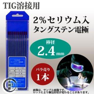 高圧ガス工業 TIG溶接用タングステン電極棒(2%セリウム入) 2.4×150mm 【1本バラ売り】