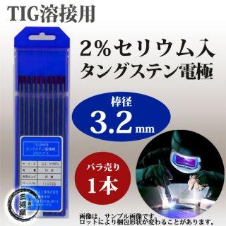 高圧ガス工業 TIG溶接用タングステン電極棒(2%セリウム入) 3.2×150mm 【1本バラ売り】