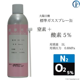 高純度ガス(純ガス) スプレー缶 二種混合 窒素+酸素(5%) N2+O2(5%) 5L 0.8MPa充填
