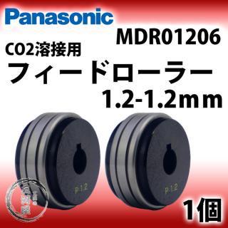 パナソニック溶接システム 純正パーツ フィードローラー(送給ローラー)溶接ワイヤー径 1.2-1.2mm用 MDR01206
