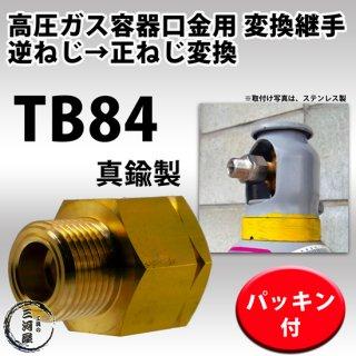 高圧ガス容器口金変換継手TB84(TB-84)真鍮製 逆ねじを正ねじに変換 W22-14(左)→W22-14(右)
