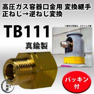 高圧ガス容器口金変換継手TB111(TB-111)真鍮製 正ねじを逆ねじに変換 W22-14(右)→W22-14(左)