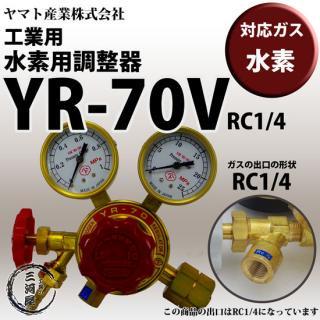 ヤマト産業 工業用水素ガス用 ストップバルブ付調整器 YR-70V(YR70V) 出口RC1/4仕様