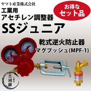アセチレン調整器SSジュニアと乾式安全器(逆火防止器) マグプッシュ(アセチレン用) MPF-1のセット
