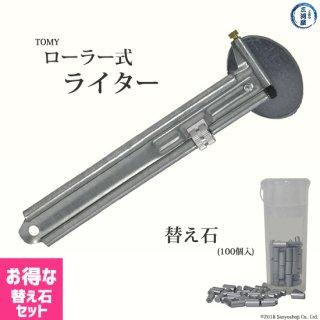 TOMY 溶接・溶断用ローラー式ガスライターと替え石100個(火打石)セット品