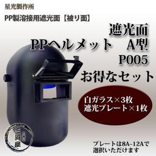 星光製作所 PP製溶接用遮光面(かぶり面)PPヘルメットA型 P005 遮光プレート付