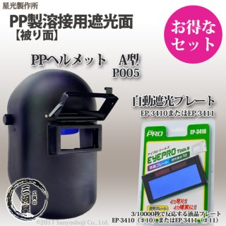 星光製作所 PP製溶接用遮光面(かぶり面)PPヘルメットA型 P005と自動遮光液晶プレートのセット(EP-3410またはEP-3411)