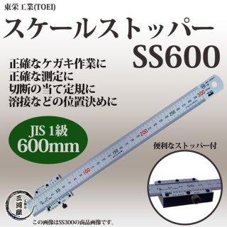 東栄工業(TOEI) バーニア・ストッパー付スケール スケールストッパー SS600 600mm(60cm)