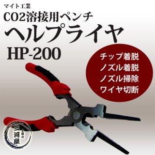 マイト工業 CO2溶接用専用ペンチ ヘルプライヤ HP-200(HP200) これ1本で作業が楽に!