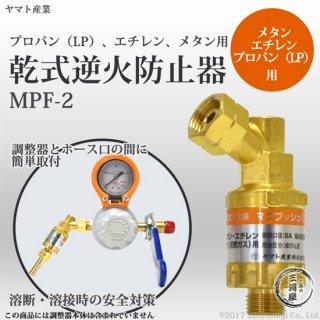 ヤマト産業 乾式安全器(逆火防止器) マグプッシュ(エチレン・プロパン・メタン用) MPF-2【トラスコ品番:298-5594】