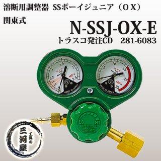 ヤマト 溶断用調整器 SSボーイジュニア(OX)関東式 N-SSJ-OX-E 【トラスコ品番:281-6083】