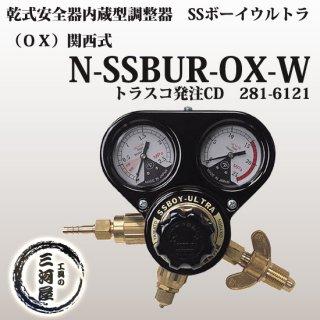 ヤマト 乾式安全器内蔵型調整器 SSボーイウルトラ(OX)関西式 N-SSBUR-OX-W 【トラスコ品番:281-6121】