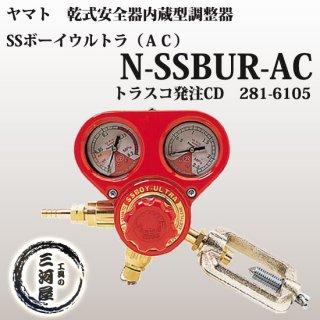 ヤマト 乾式安全器内蔵型調整器 SSボーイウルトラ(AC)N-SSBUR-AC 【トラスコ品番:281-6105】