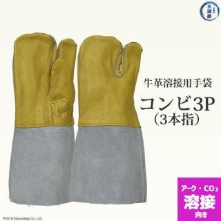 アーク・CO2溶接用 牛革溶接用手袋 コンビ3P(3本指)