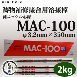 鋳物補修接合用溶接棒(純ニッケル心線)MAC-100 φ3.2×350mm 2kg