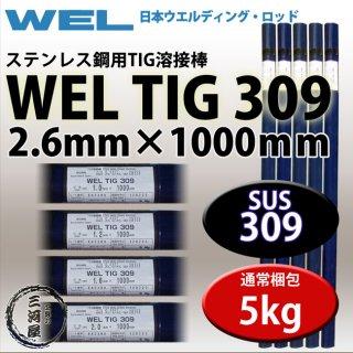 WEL TIG 309 2.6mm 1kg 日本ウエルディング・ロッド ステンレス用TIG棒