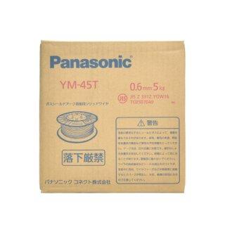 Panasonic(パナソニック溶接システム) 純正溶接ワイヤー YM-45T(YM45T)0.6mm 5kg巻