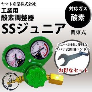 ヤマト産業株式会社 酸素用調整器 SSジュニア(SS-Jr)関東式 スパナ式開閉ハンドルセット