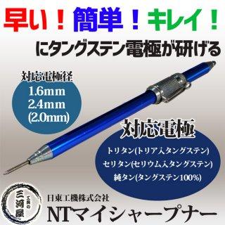 日東工機株式会社 タングステン研磨器 NTマイシャープナー(NT MYSHARPENER) 1.6、(2.0)2.4mm用 青