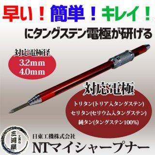 日東工機株式会社 タングステン研磨器 NTマイシャープナー(NT MYSHARPENER) 3.2、4.0mm用 赤
