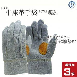 シモン 使えば使うほど手に馴染む 牛床革手袋 107AP銀当背縫い フリーサイズ 3双
