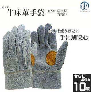 シモン 使えば使うほど手に馴染む 牛床革手袋 107AP銀当背縫い フリーサイズ 10双 お得セット
