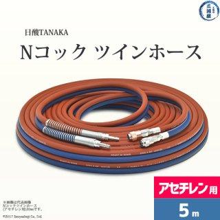 日酸TANAKA Nコックツインホース(細径5mm) NW5-5 アセチレン用 5m