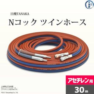 日酸TANAKA Nコックツインホース(細径5mm) NW30-5 アセチレン用 30m