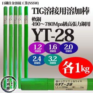 日鐵住金溶接工業(日鉄) 軟鋼用TIG溶接棒 NSSW YT-28(YT28) 1.2、1.6、2.0、2.4、3.2mm バラ売り1kg お得なセット